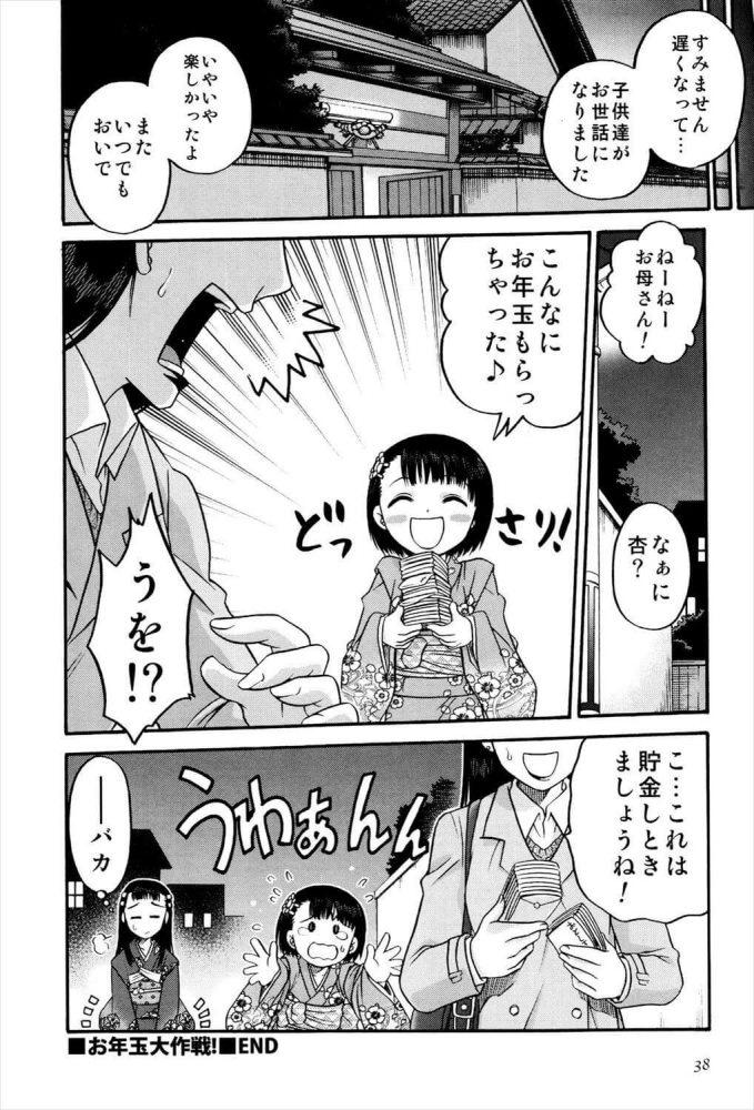【エロ漫画】お年玉大作戦!【無料 エロ同人】 (19)