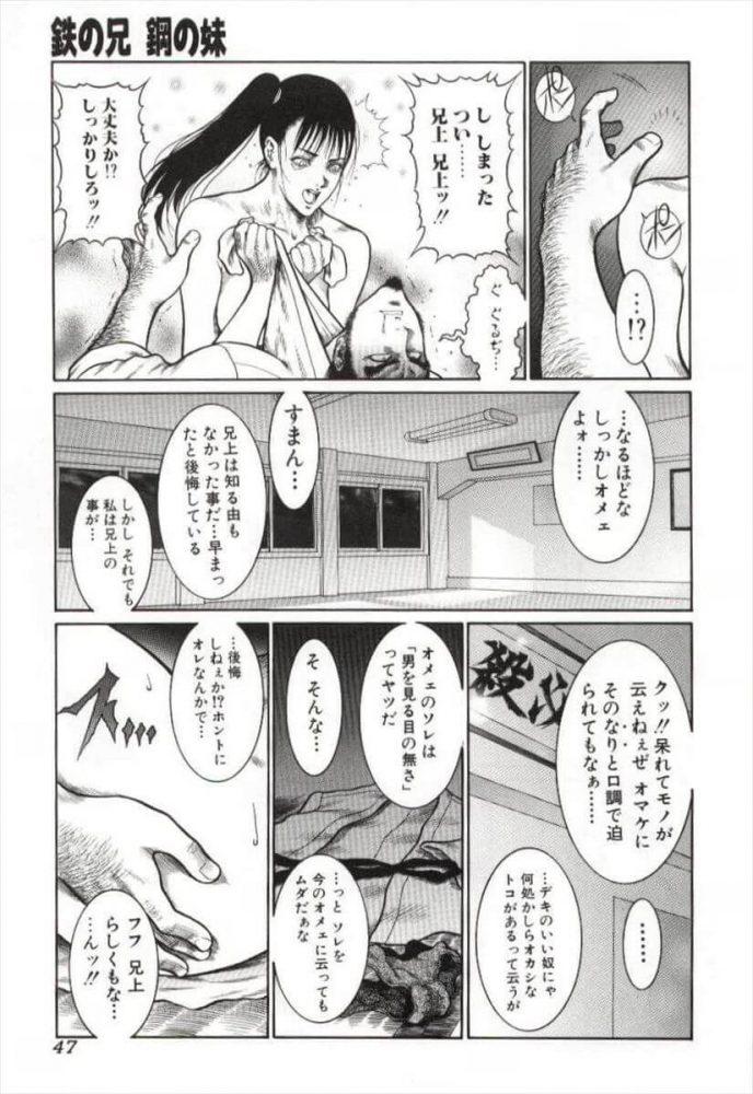 【エロ漫画】鉄の兄 鋼の妹【無料 エロ同人】 (11)