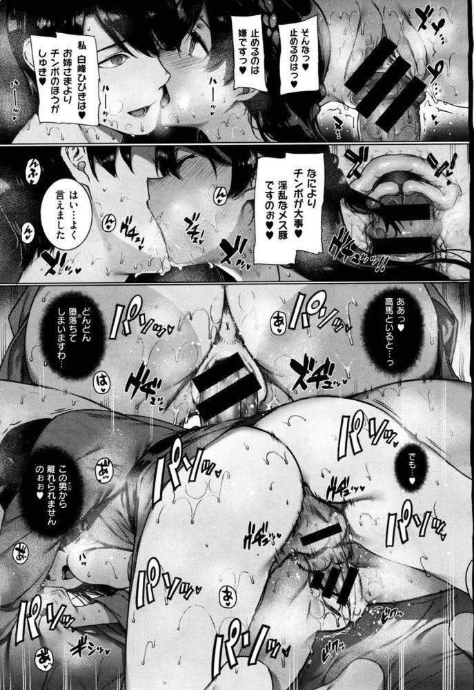 【エロ漫画】天使学園の海姦授業【無料 エロ同人】 (35)