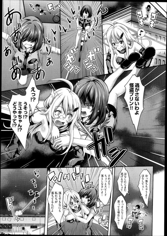 【エロ漫画】危ない逃走劇【無料 エロ同人】 (5)