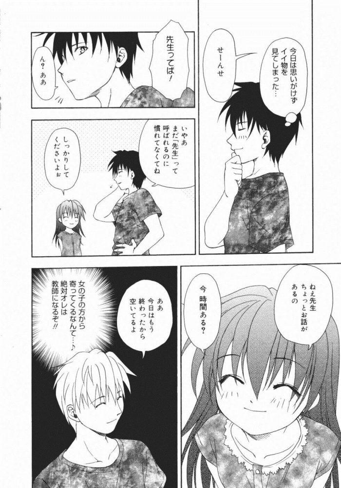 【エロ漫画】好きでいてほしいから【無料 エロ同人】 (4)