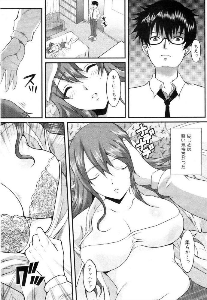 【エロ漫画】HARD TOUCH【無料 エロ同人】 (6)