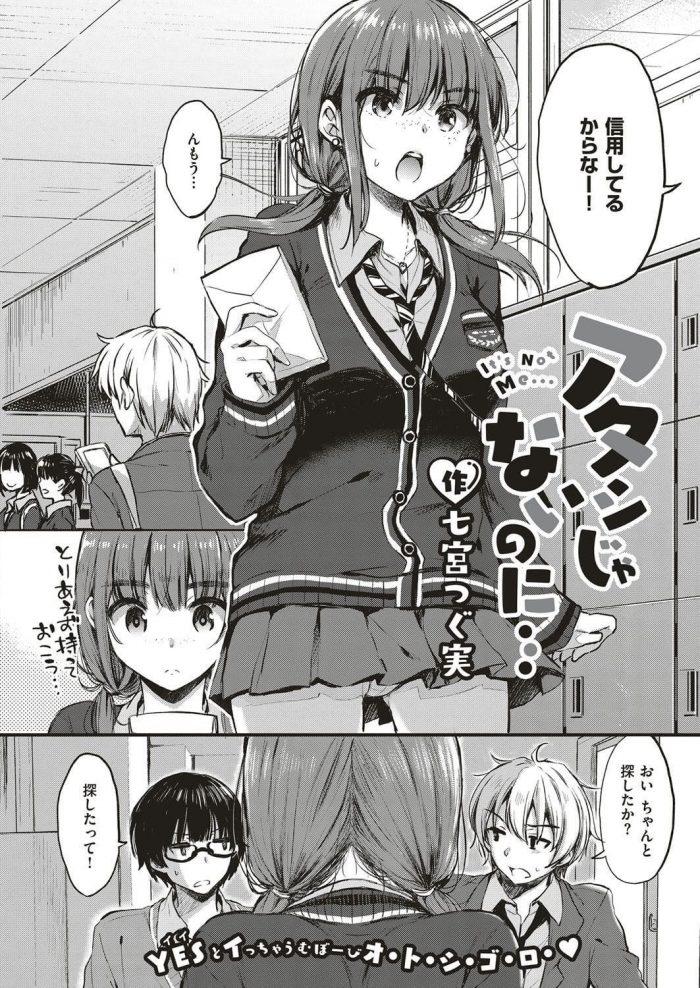 【エロ漫画】アタシじゃないのに…【無料 エロ同人】 (2)