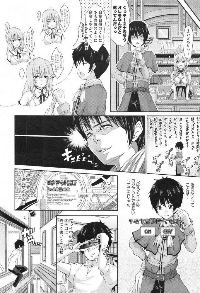 【エロ漫画】おんらいん げぇ~む【無料 エロ同人】 (6)