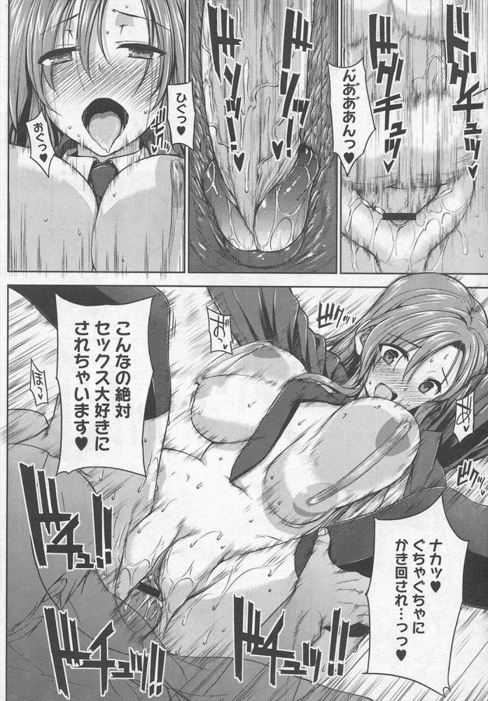 【エロ漫画】香奮ショウジョ!【無料 エロ同人】 (24)