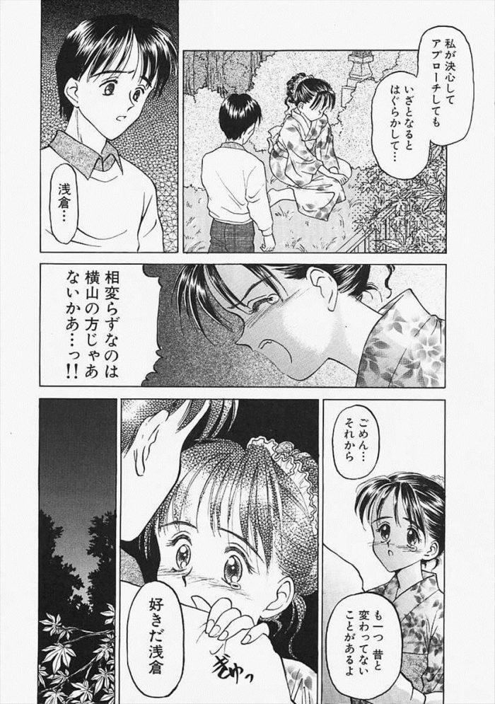 【エロ漫画】勝負あり!?【無料 エロ同人】 (8)