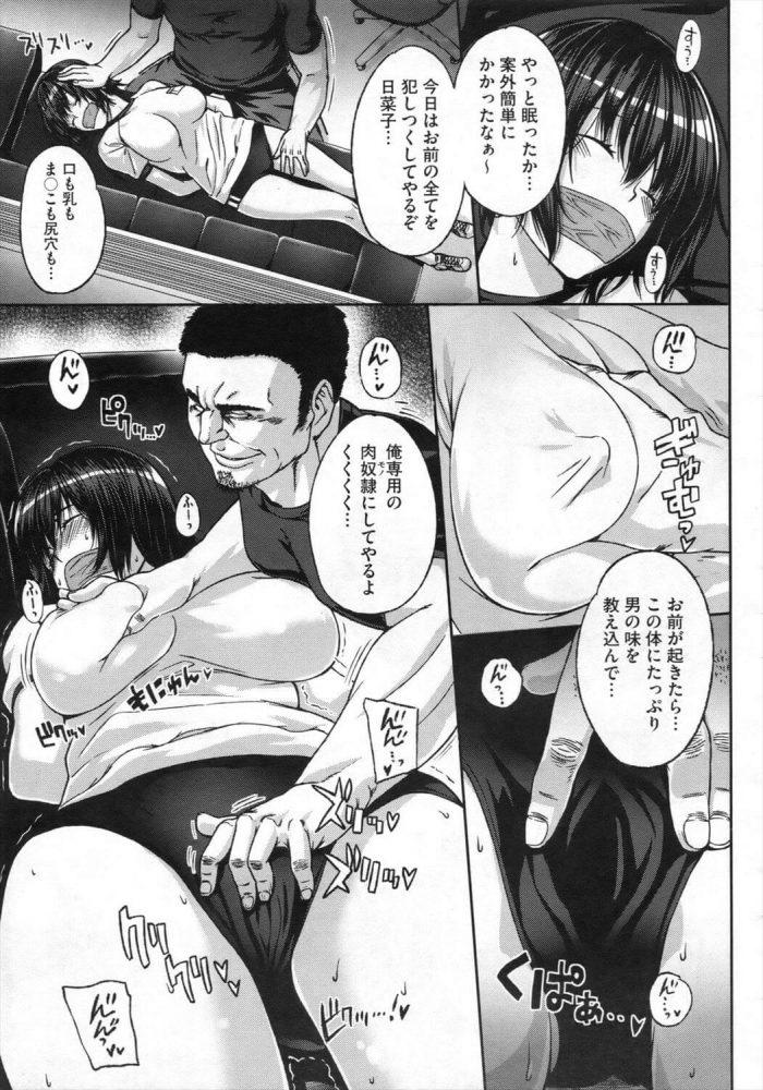 【エロ漫画】教性課外指導【無料 エロ同人】 (11)