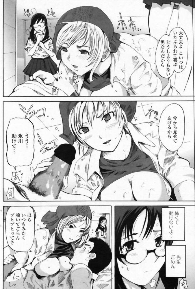【エロ漫画】逆レイプ刑【無料 エロ同人】 (6)