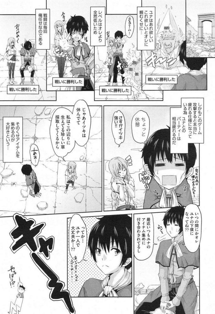 【エロ漫画】おんらいん げぇ~む【無料 エロ同人】 (3)
