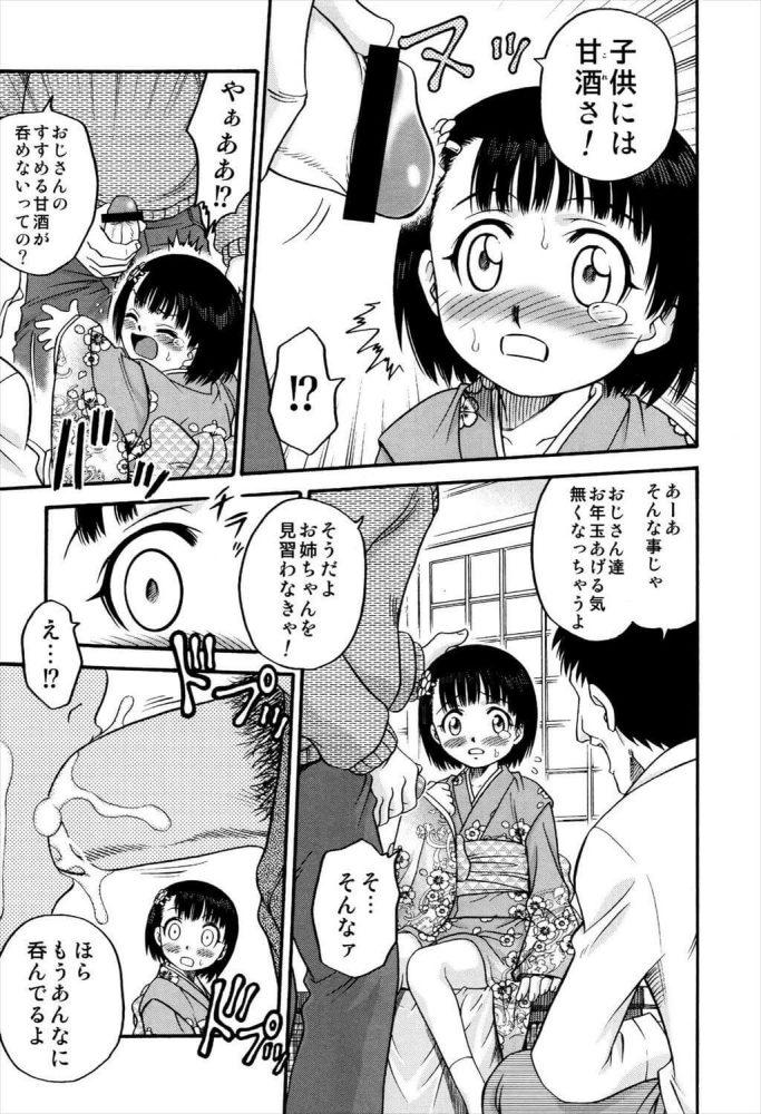 【エロ漫画】お年玉大作戦!【無料 エロ同人】 (10)