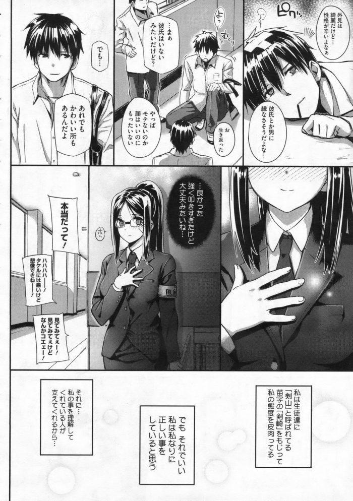 【エロ漫画】剣崎先生の性事情【無料 エロ同人】 (4)