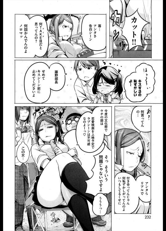 【エロ漫画】苺的ロマンポルノ【無料 エロ同人】 (2)