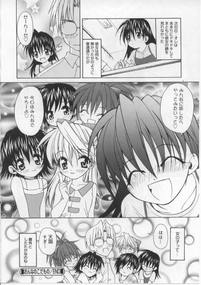【エロ漫画】女の子だもの【無料 エロ同人】 (16)