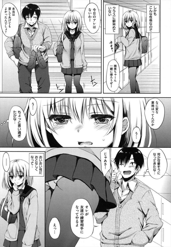 【エロ漫画】ハジメテのトモダチ?【無料 エロ同人】 (3)