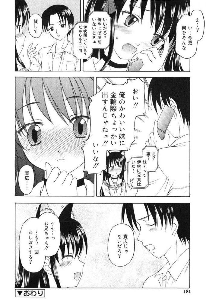 【エロ漫画】Stay third stage【無料 エロ同人】 (14)