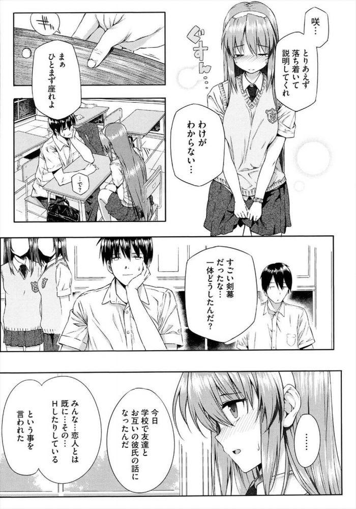【エロ漫画】ヘンタイ彼氏×彼女【無料 エロ同人】 (3)