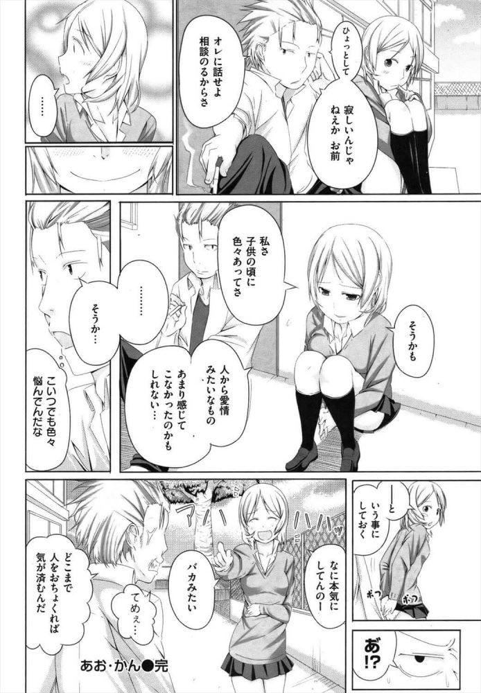 【エロ漫画】あお・かん【無料 エロ同人】 (16)