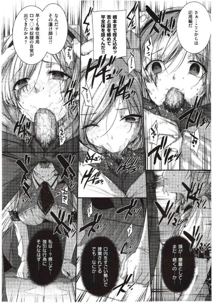 【エロ漫画】調狂乱花【無料 エロ同人】 (14)