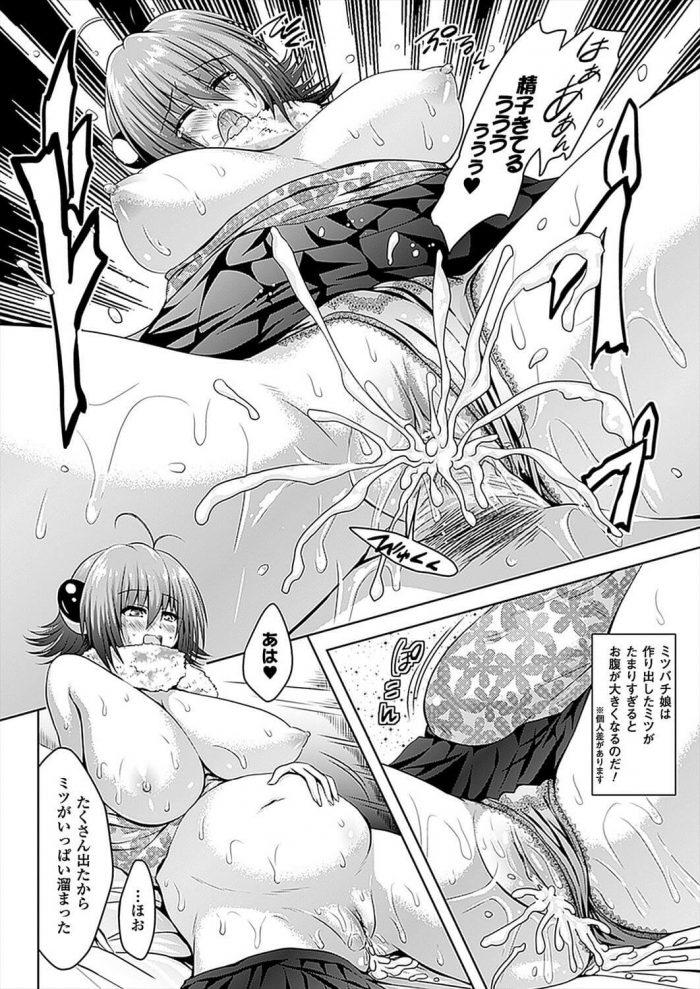 【エロ漫画】収穫!ミツバチ娘【無料 エロ同人】 (14)