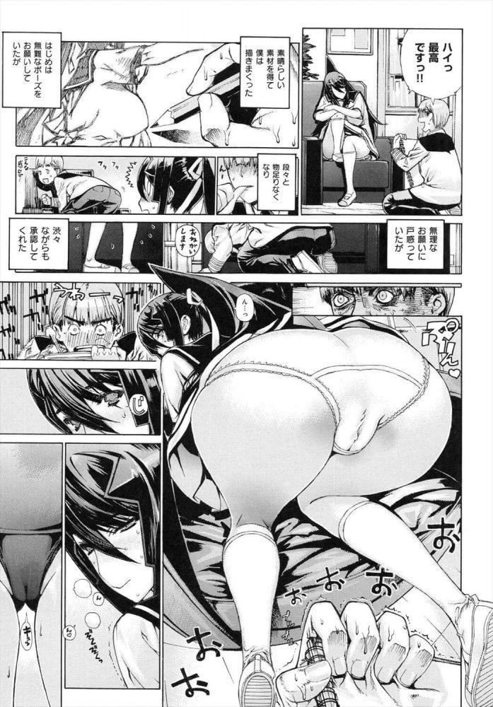 【エロ漫画】Hスケッチ!【無料 エロ同人】 (7)