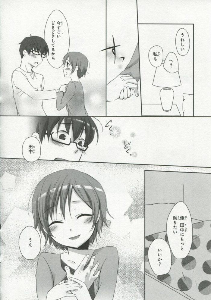 【エロ漫画】手と手をつないで【無料 エロ同人】 (8)