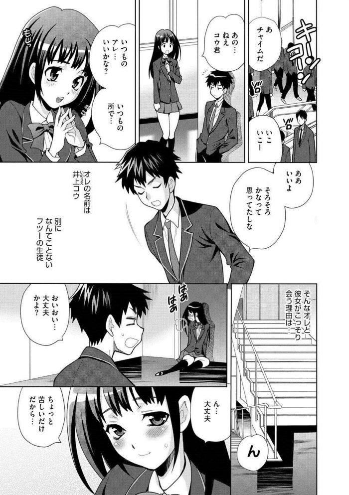 【エロ漫画】幼なじみのおっぱい【無料 エロ同人】 (3)