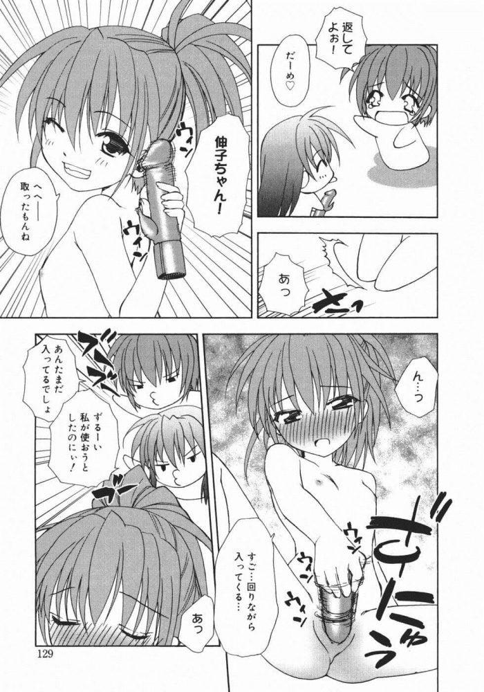 【エロ漫画】ロリータ☆コンプレックス【無料 エロ同人】 (13)