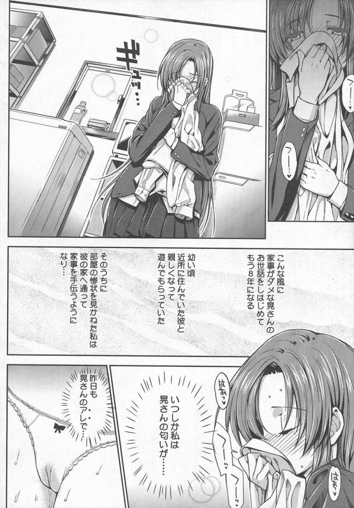 【エロ漫画】香奮ショウジョ!【無料 エロ同人】 (6)
