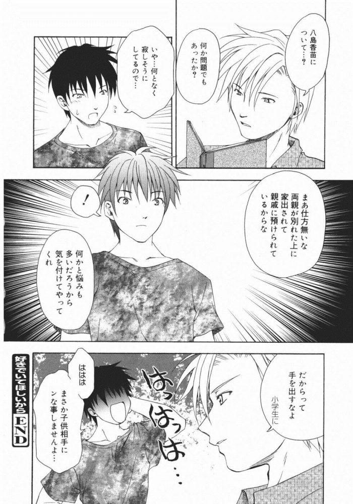 【エロ漫画】好きでいてほしいから【無料 エロ同人】 (16)