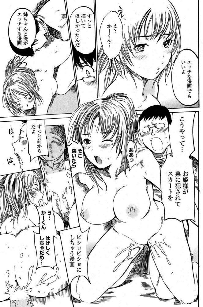 【エロ漫画】えろマンガ道 春の陣【無料 エロ同人】 (11)