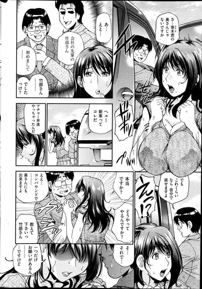 【エロ漫画】奥様ウォッシュ!【無料 エロ同人】 (2)