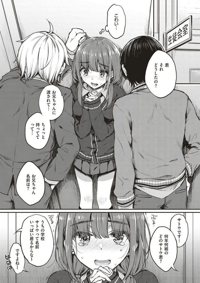 【エロ漫画】アタシじゃないのに…【無料 エロ同人】 (5)