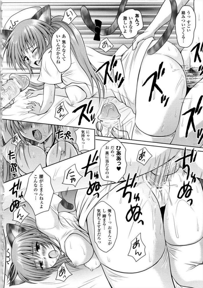 【エロ漫画】まほキュア【無料 エロ同人】 (20)