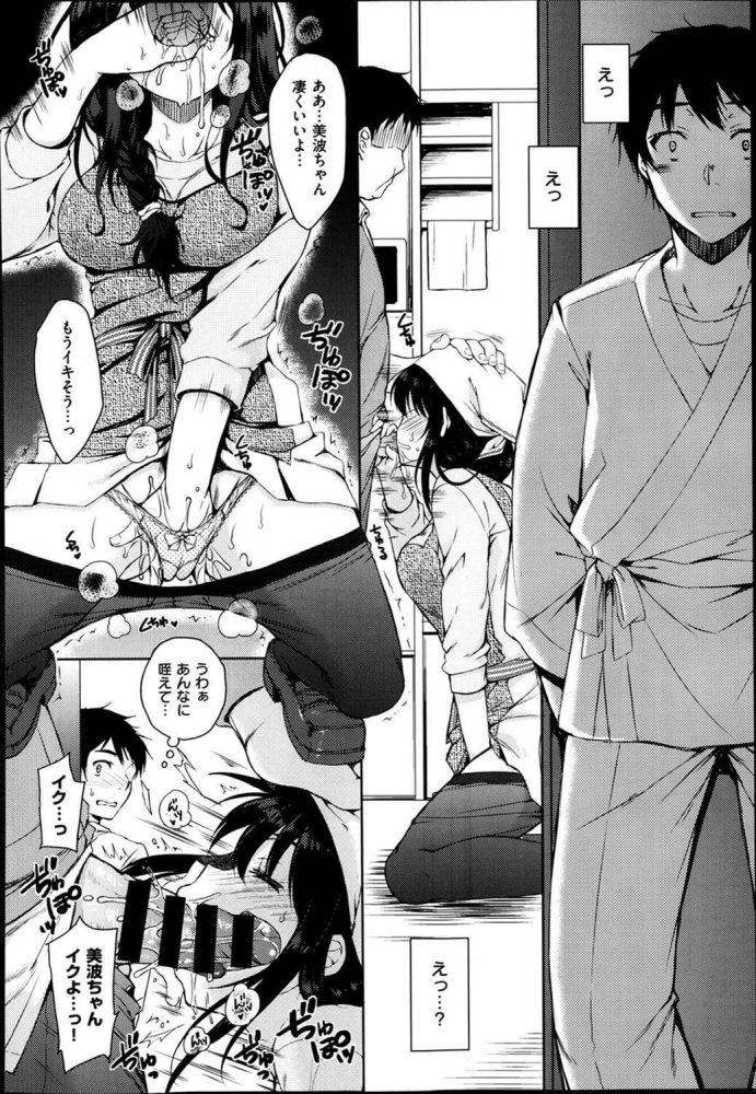【エロ漫画】白玉こんぺいとう【無料 エロ同人】 (4)