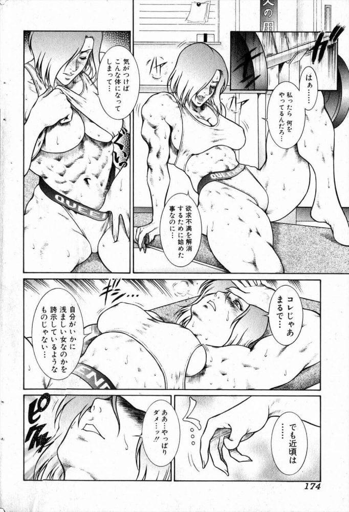 【エロ漫画】筋肉美女的『豪・快活力』【無料 エロ同人】 (4)
