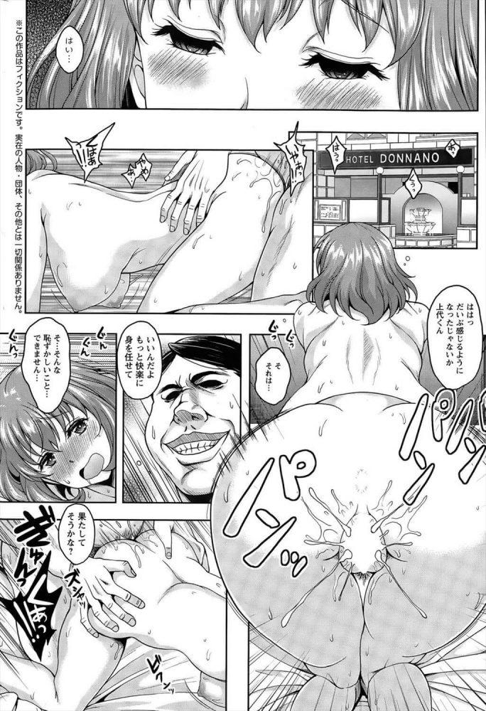 【エロ漫画】domination【無料 エロ同人】 (4)