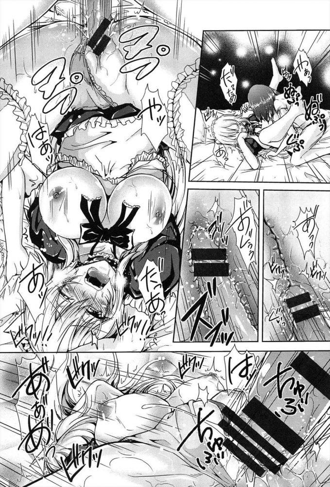 【エロ漫画】なまほうそう【無料 エロ同人】 (12)