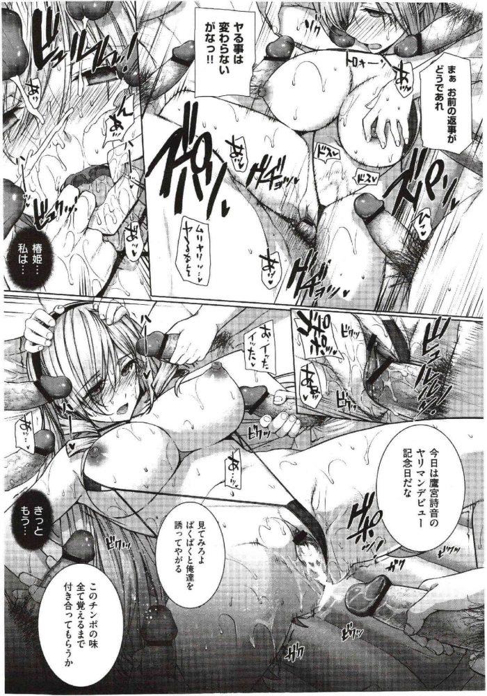 【エロ漫画】調狂乱花【無料 エロ同人】 (22)