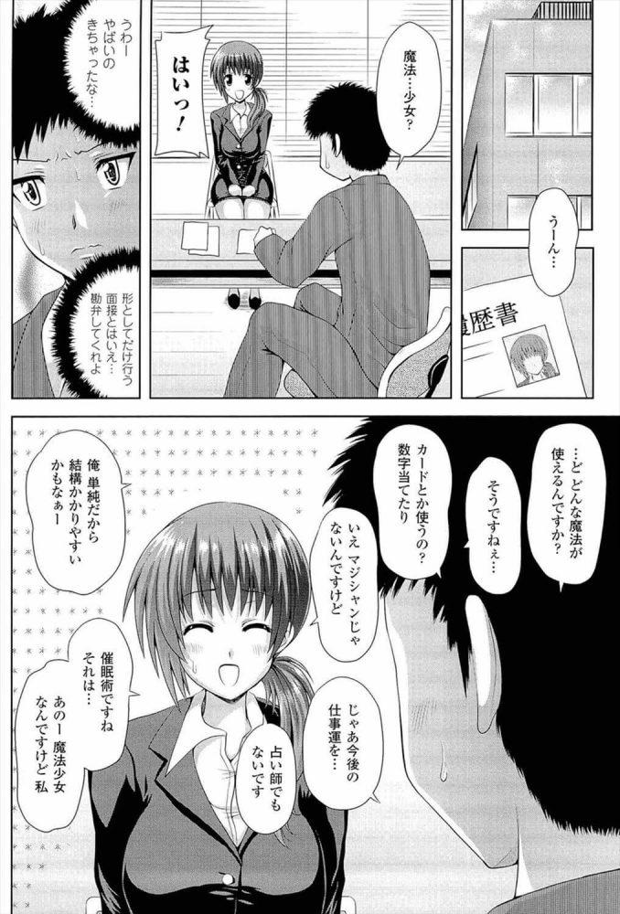 【エロ漫画】マジカルリクルート【無料 エロ同人】 (2)