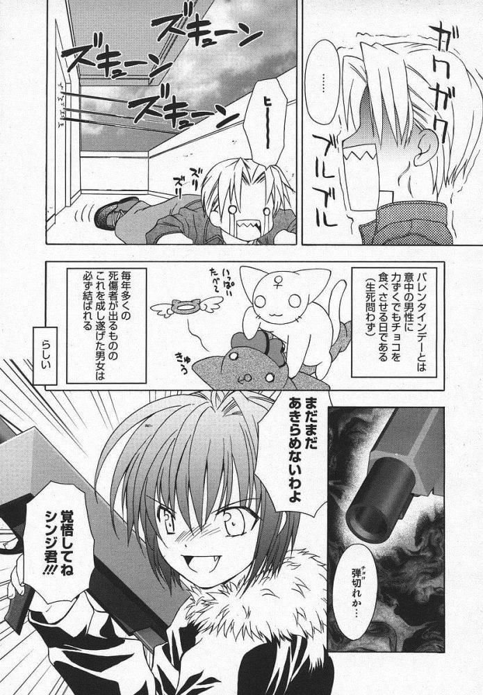 【エロ漫画】BATTLEROYALE VALENTNE【無料 エロ同人】 (3)