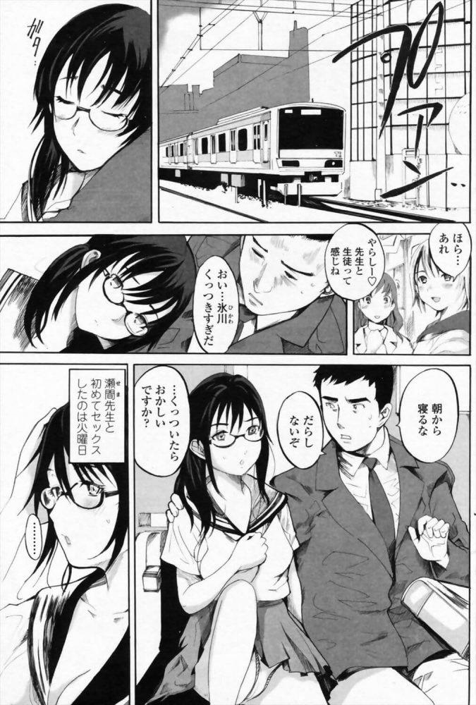 【エロ漫画】逆レイプ刑【無料 エロ同人】 (1)