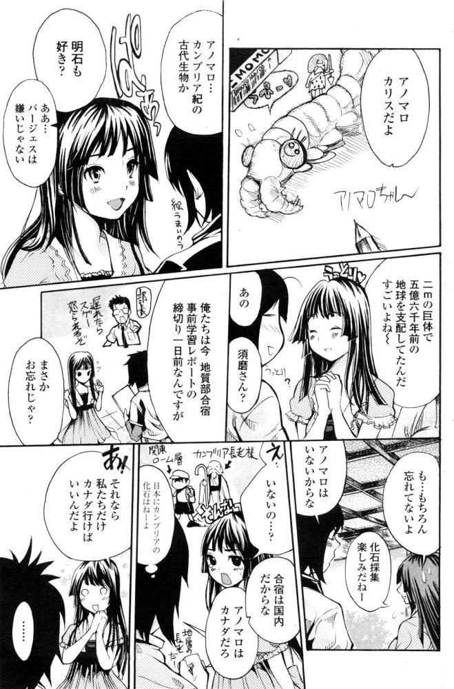 【エロ漫画】わんだふるらいふ~たのしい生活【無料 エロ同人】 (3)