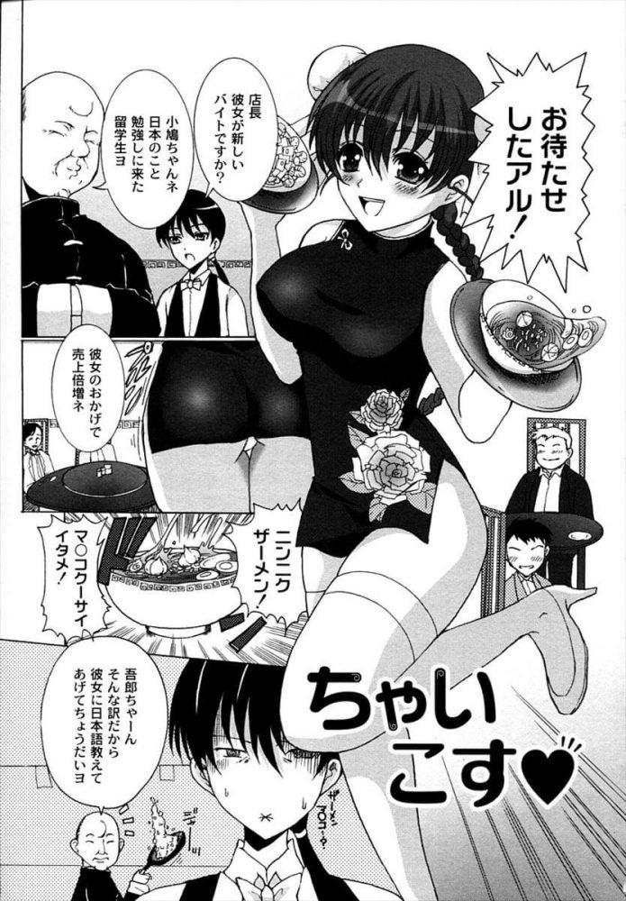 【エロ漫画】ちゃいこす【無料 エロ同人】 (1)