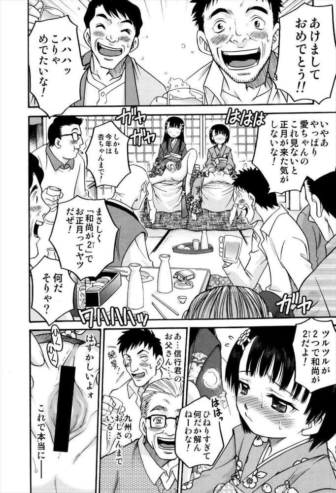 【エロ漫画】お年玉大作戦!【無料 エロ同人】 (5)