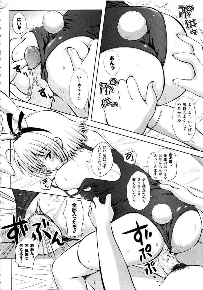 【エロ漫画】変身失敗少女ユイン【無料 エロ同人】 (12)