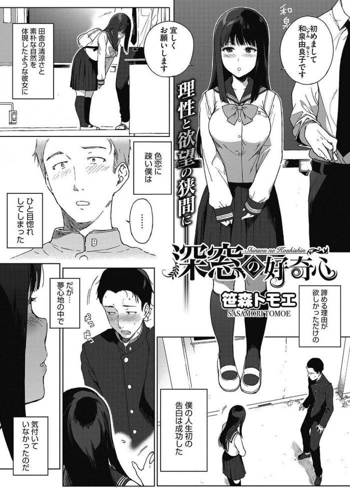 【エロ漫画】深窓の好奇心【無料 エロ同人】 (1)