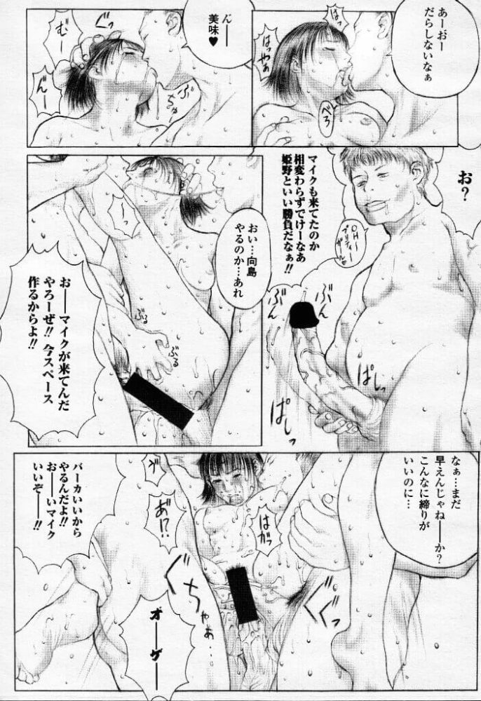 【エロ漫画】猫被りの住人達【無料 エロ同人】 (43)