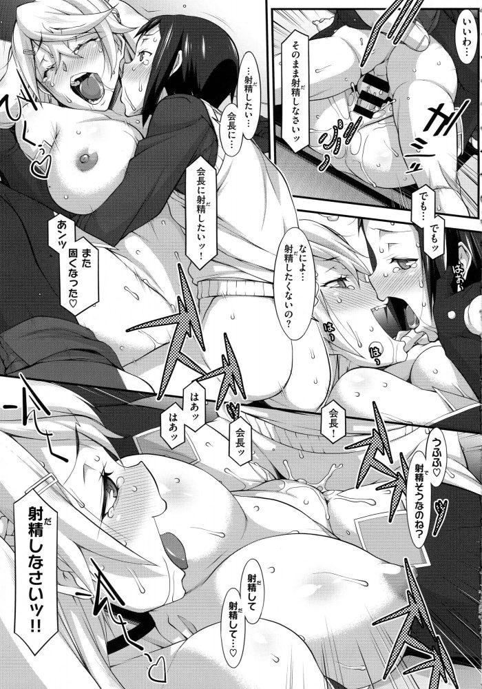 【エロ漫画】会長X【無料 エロ同人】 (23)