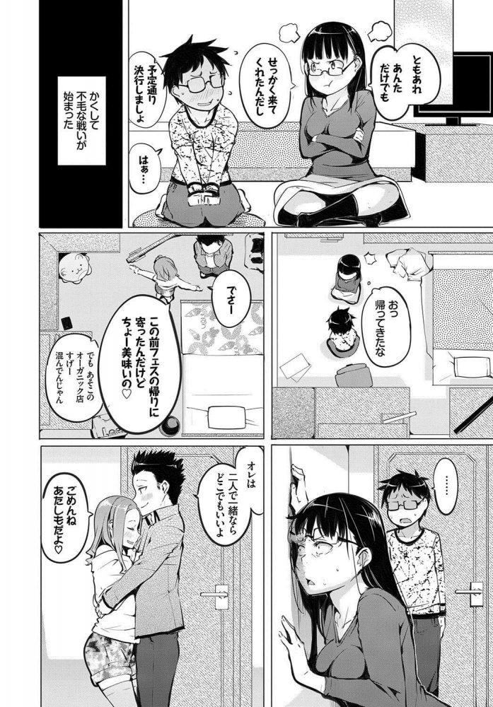 【エロ漫画】壁に耳ありエロに目が無し【無料 エロ同人】 (8)