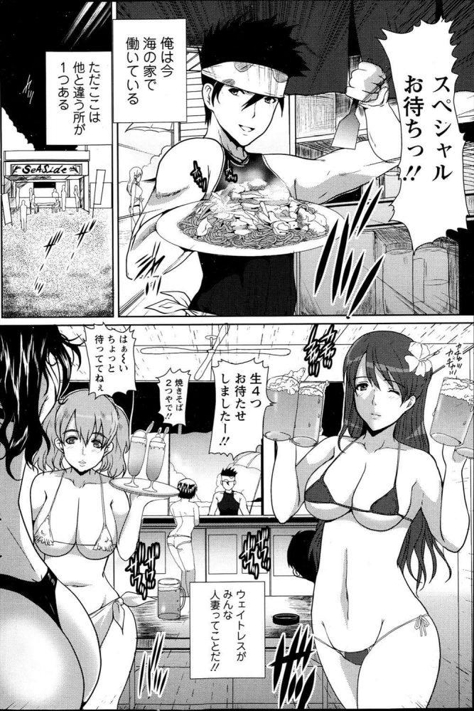【エロ漫画】王様と太陽と人妻と【無料 エロ同人】 (2)
